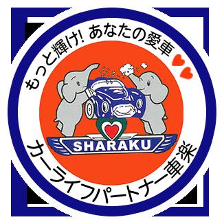 カーライフパートナー車楽ロゴ