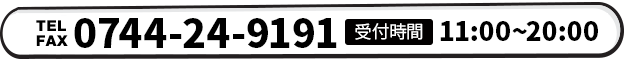 0744-247-9191 受付時間11:00~20:00